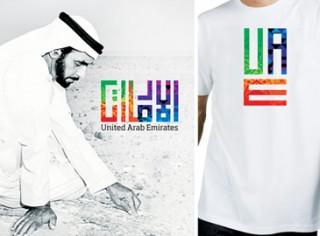 Choose the new UAE logo Foto 5   Vivid tapestry aplica    o e1346146466705