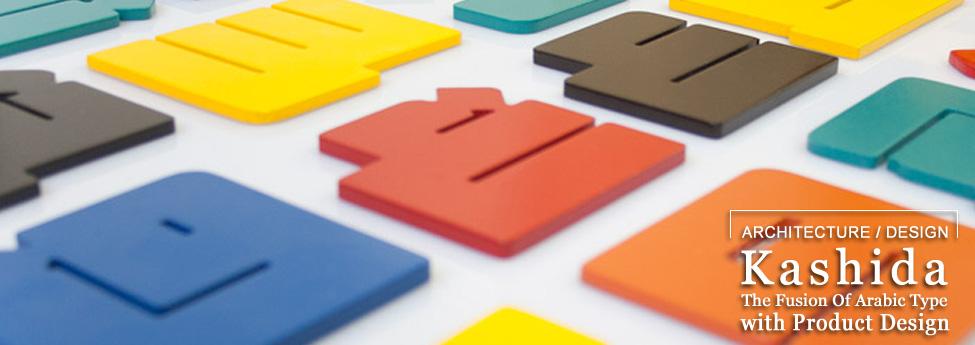 Arabic type Kashida – The Fusion Of Arabic Type With Product Design Slider Blog EAU 14nov