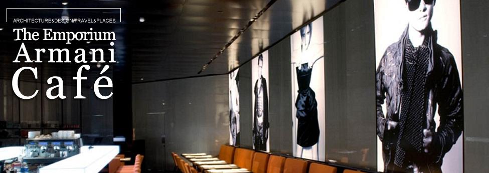The Emporium Armani Café  Slider Blog EAU 29nov